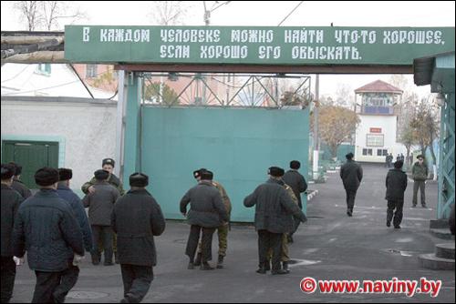 колония, обыск, тюрьма, беларусь, фото, новости, Новосады, на newsby.org